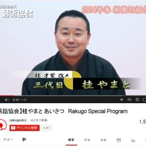 【動画】桂やまと 真打昇進のごあいさつ