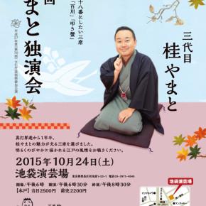 10/24(土) 第9回やまと独演会 ★文化庁芸術祭参加公演です!