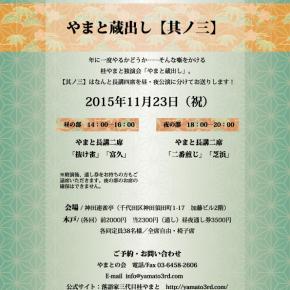 11月の独演会は23日、昼夜公演だッ!
