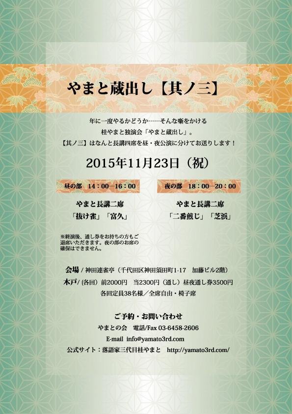 20151123やまと独演会チラシ