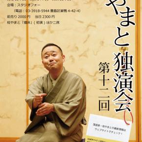 ●2・21独演会/初演は「寝床」!