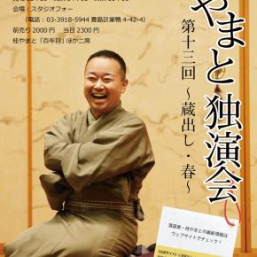 【三月の独演会】27日(日)「蔵出し~春~」
