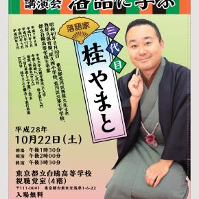 10月22日(土)は母校で講演会。一般入場可!