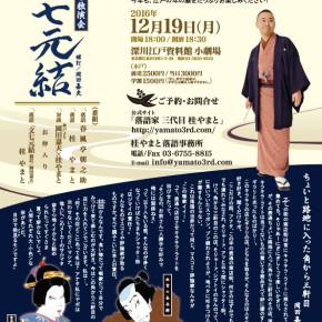 【年末恒例!】文七元結は12/19(月)。独演会・学生割引料金も。