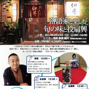 【満員御礼】大人気企画「観音裏で江戸遊び」再び! 今度は4月☆