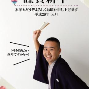 【割引チラシ出来!】「トリをトリます」4月中席/上野鈴本演芸場・夜席は桂やまと主任です!