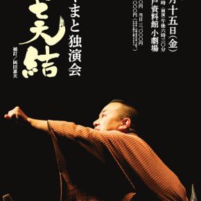 今年もやります! 桂やまと2017「文七元結/補訂岡田嘉夫」。チラシ出来!