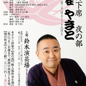 鈴本2月下席「わーい! トリ、とります!」