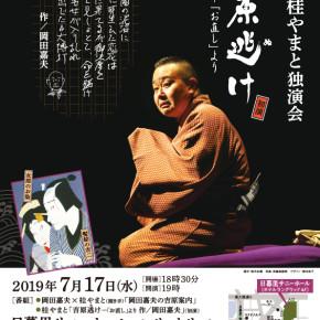 7月17日(水)「吉原逃(ぬ)け」初演、チラシ出来!