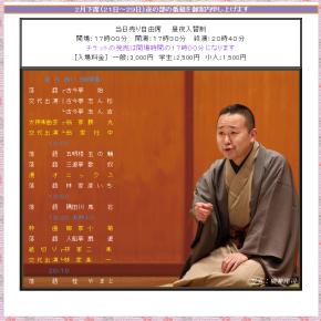 【速報】鈴本で、トリ! 2月下席・夜の部は桂やまと主任・上野鈴本演芸場へ!