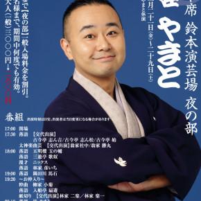 2020年2月下席桂やまと主任(トリ!) 割引チラシできました!