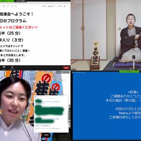 「桂やまとオンライン独演会」視聴のための無料レクチャー開催!※超初心者の方向け
