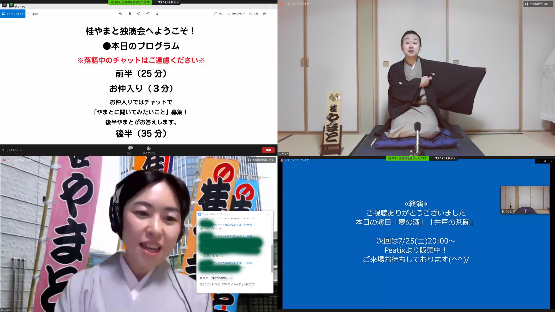 桂やまとオンライン落語会イメージ