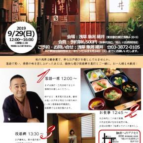 2019/09/29『浅草観音裏で江戸遊び』完売のお知らせ