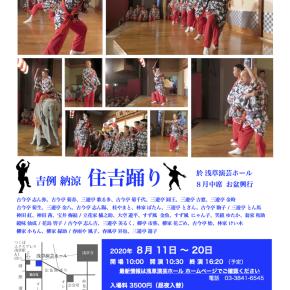 8月11日(火)~20日(木)、浅草演芸ホールにて住吉踊り開催です!