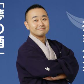 【販売開始!】6月12日(金)20時~、オンラインにて「第64回桂やまと独演会」生配信!