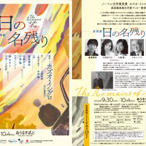【先行予約受付中!】カズオ・イシグロ『日の名残り』朗読劇 本チラシ出来!