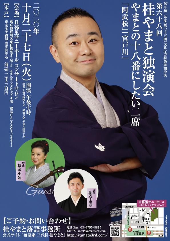 201027‗第68回桂やまと独演会チラシ