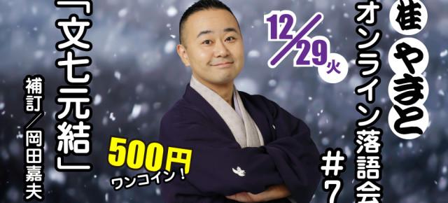 【年末恒例!】今年の「文七元結 補訂/岡田嘉夫」はオンラインで!