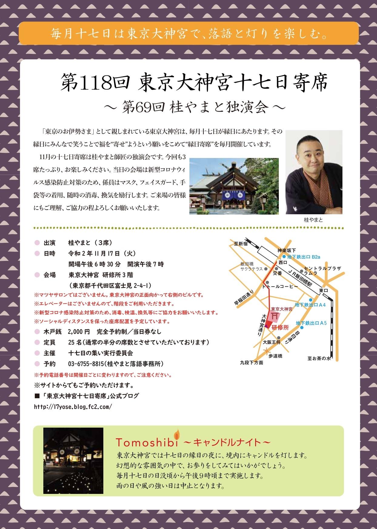 十七日寄席_202011_page-0001