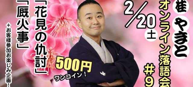 2月オンライン落語会は20日(土)20時~! 「花見の仇討」「厩火事」・アーカイブもあります。