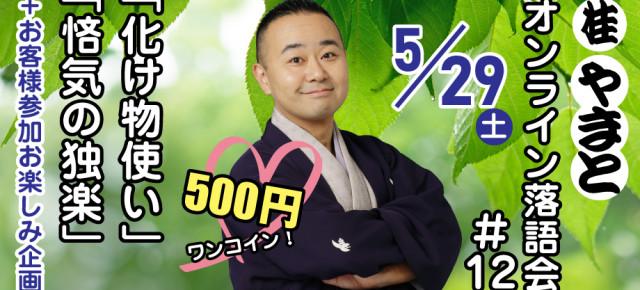 次回オンライン独演会は5月29日(土)20時から!「化け物使い」「悋気の独楽」