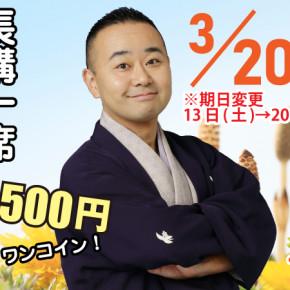 【3月の2つの独演会】20日(土)20:00~オンライン / 28日(日)14:30~実会場