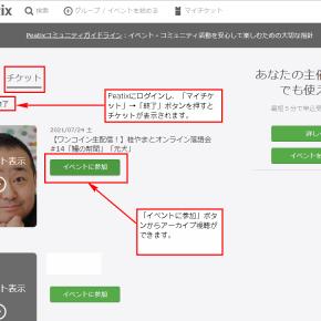 オンライン落語会アーカイブの視聴方法