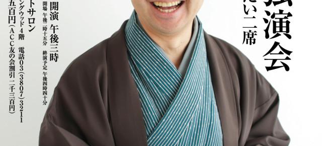 10月独演会は27日(水)。文化庁芸術祭参加!